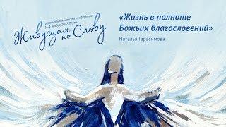 Наталья Герасимова: «Жизнь в полноте Божьих благословений» (4 ноября 2017 г., 18:00)