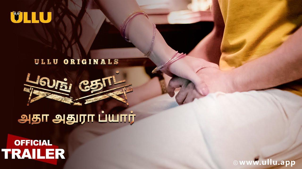 Download Aadha Adhura Pyaar I Palang -Tod I Official Trailer I Tamil Ullu
