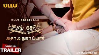 Aadha Adhura Pyaar I Palang -Tod I Official Trailer I Tamil Ullu Thumb