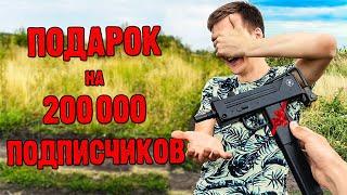 ПОДАРОК НА 200 000 ПОДПИСЧИКОВ БРАТУ / ЧЕЛЛЕНДЖ ZEBRA SUCCESSFUL