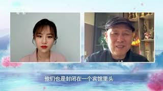 连线电影美术师霍廷霄:疫情之下 电影创作步履不停【中国电影报道   20200323】
