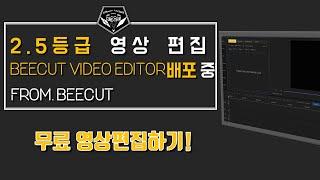 배포 소식 # 2.5등급짜리 영상편집 프로그램 BeeC…