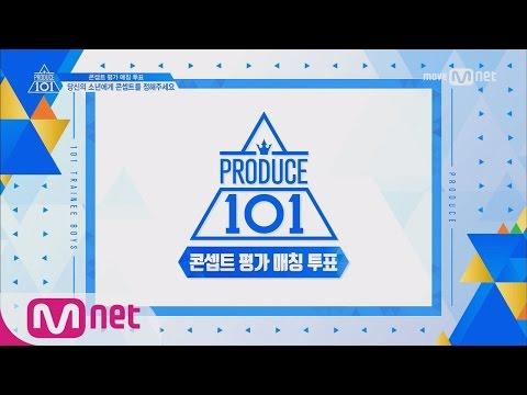 PRODUCE 101 season2 콘셉트 평가 매칭 투표 안내 170505 EP.5