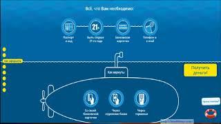 Кредит от компании Море Грошей – кредит онлайн на карту за несколько минут