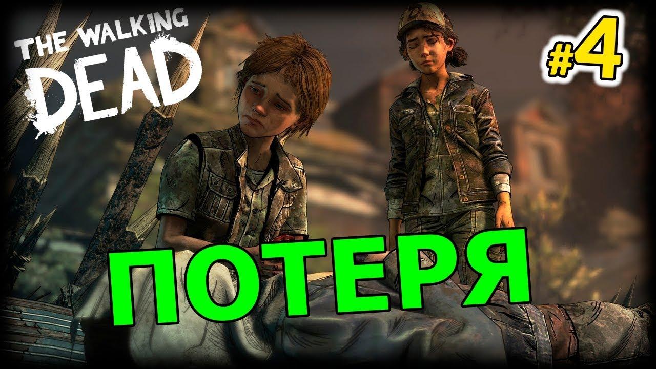 The Walking Dead - The Final Season | Episode 3 - ТЯЖЕЛО ...