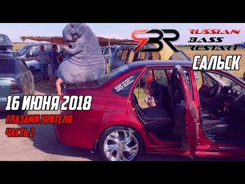 Автозвук Russian Bass Restart 16 июня 2018 - г.Сальск глазами зрителя (часть 2)