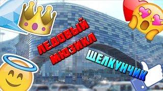 БЕСПРЕДЕЛ В СОЧИ 2018 #5 ЛЕДОВЫЙ МЮЗИКЛ