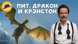 Пит, Дракон и Брайан Крэнстон – Обзор Премьер
