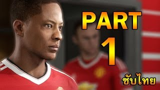 ทุกสิ่งทุกอย่างเริ่มต้นจากตรงนี้!!! FIFA 17 - The Journey PART 1