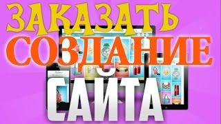 Заказать создание сайта Нужна ли мобильная версия? Важно заказать создание мобильного сайта!(Заказать Создание Адаптивного Сайта == http://site-made-in.odessa.ua/ == Заказать рекламный видеоролик или получить..., 2015-05-28T19:26:17.000Z)