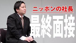 ニッポンの社長 コント「最終面接」