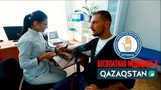 видео Центры здоровья