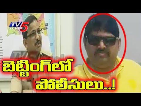 క్రికెట్  బెట్టింగ్లో పోలీసులు..! | International Cricket Betting Mafia In Nellore | TV5 News