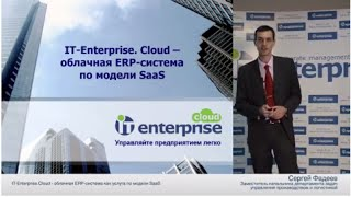 IT-Enterprise.Cloud – облачная ERP-система как услуга по модели SaaS(IT-Enterprise.Cloud – облачная ERP-система как услуга по модели SaaS. Сycle-доклад: Общая характеристика, сервисы, решение..., 2014-12-09T08:28:53.000Z)