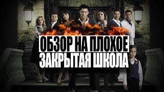Обзор на плохое - Сериал Закрытая Школа