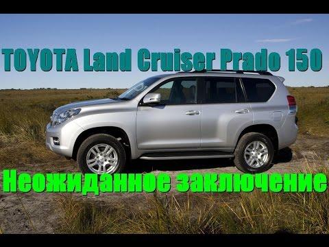 TOYOTA Land Cruiser Prado 150. Неожиданное заключение.