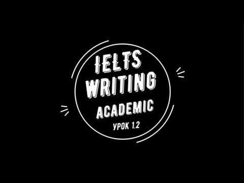 ielts academic writing preparation урок 1.2