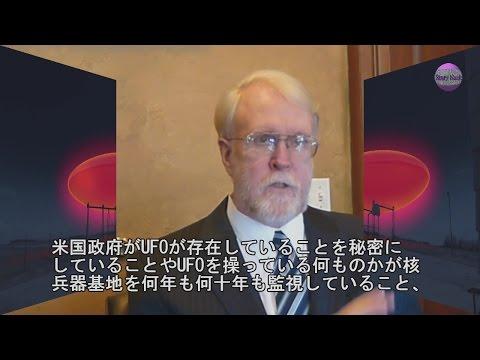 ロバート・ヘイスティングス氏 UFOと核兵器 インタビュー Interview with Robert Hastings on UFOs and Nukes