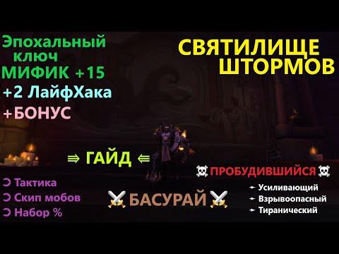Святилище Штормов ⇶ Тактика: эпохальный ключ Мифик +15 (подземелье WoW) ⇛ Гайд от Басурая ⇚ RAIDLINE