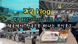 태국교민 귀국 브이로그 V log / 태국 방콕에서 대…