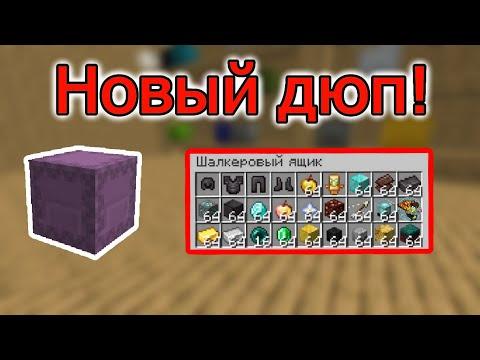 ШАЛКЕРЫ ДЮПАЮТ | Новый дюп [1.9-1.12.2-1.16+]