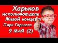 Живой концерт в городе Харьков(2) // Live concert in Kharkiv (2)