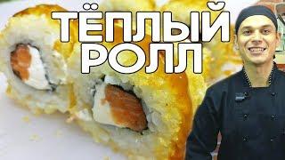 """Тёплый, жаренный  ролл """"Сказка"""". Sushi Roll"""