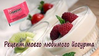 Как приготовить йогурт дома. Понадобится только молоко и закваска для йогурта