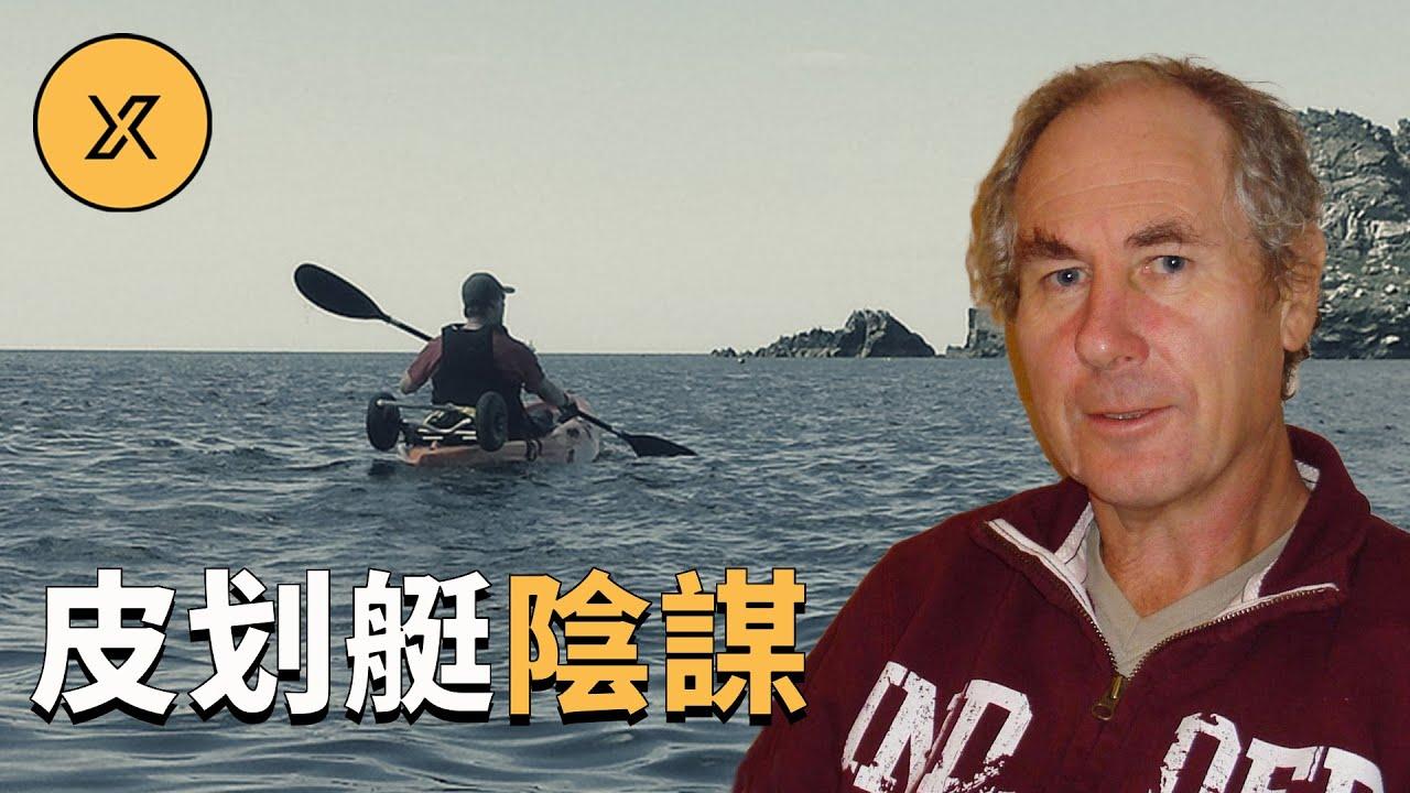 男子獨自划皮艇出海後不知所蹤,5年後本人來到警局自稱失憶