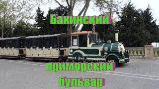 Бакинский приморский бульвар Баку Азербайджан