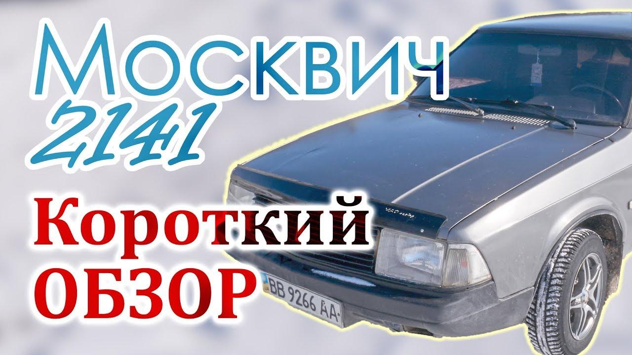 Москвич 2141 (М412) - короткий ОБЗОР