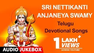 Telugu Devotional Songs | Telugu Bhakti songs | Sri Nettikanti Anjaneya Swamy