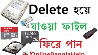 How to Recover Deleted Data from Memory Card | Photo , Video , Song , File | Bangla