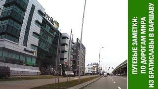 Путевые Заметки - по дорогам мира - из Братиславы в Варшаву - Ченстохова-Варшава, март 2017, ч.04