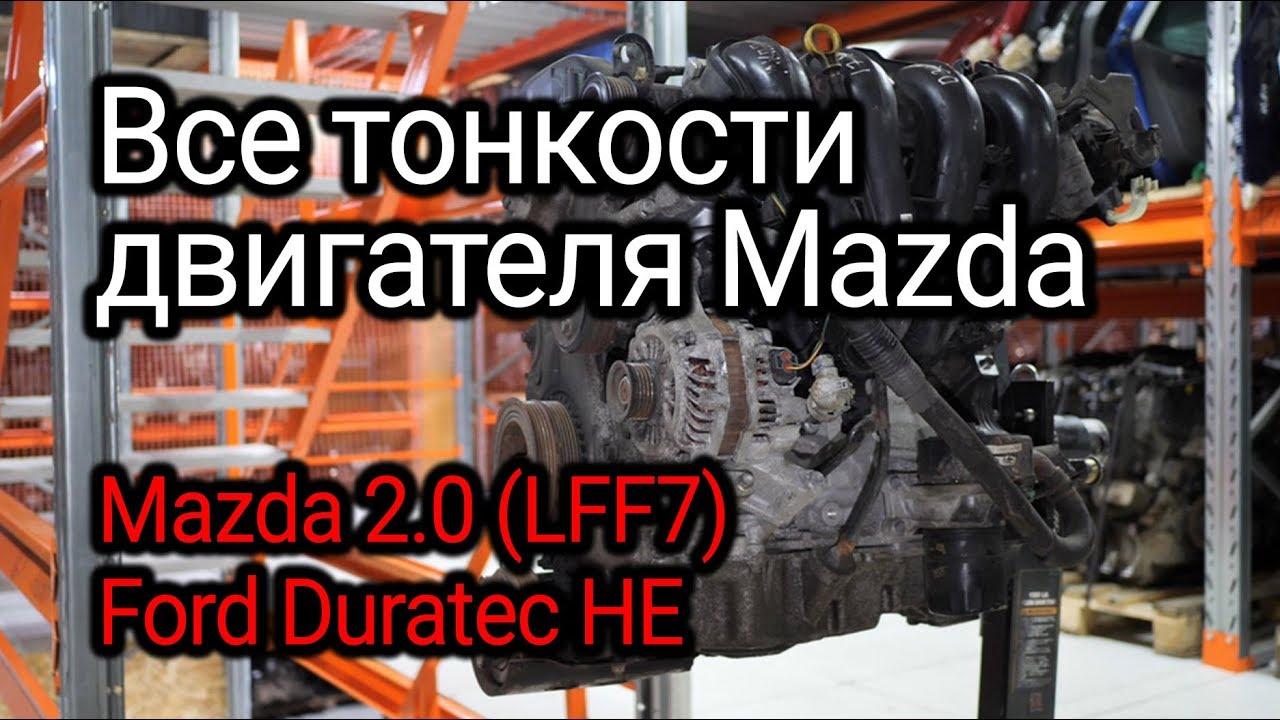 Японский двигатель, который также применял Ford. Все нюансы мотора Mazda 2.0 (LFF7).