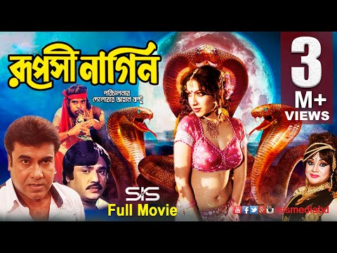 RUPOSHI NAGIN ( রুপসী নাগিন ) | Bangla Movie | Manna | Jashim | Naton | Chompa | SIS Media