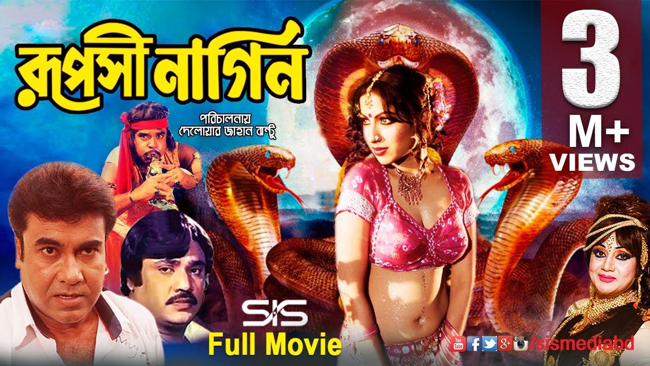 Ruposhi Nagin র পস ন গ ন Bangla Movie Manna Jashim Naton Chompa Sis Media
