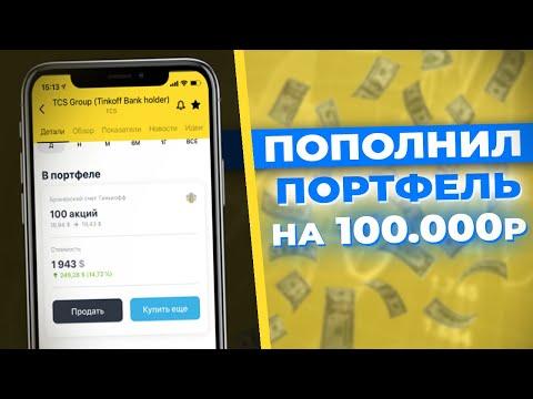 Пополнил Портфель на 100.000 РУБЛЕЙ / Акции МТС, Яндекс, Северсталь и другие