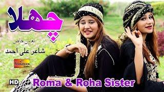 Challa | Roma And Roha Sister | Saraiki Punjabi Song 2019