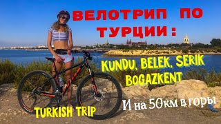 Велотрип по Турции eng rus sub Mountain bike Turkey