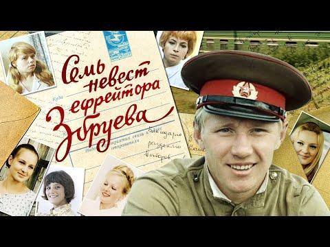 Семь невест ефрейтора Збруева, Советский фильм
