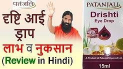 Patanjali DRISHTI EYE DROP Review in Hindi - Use, Benefits & Side Effects