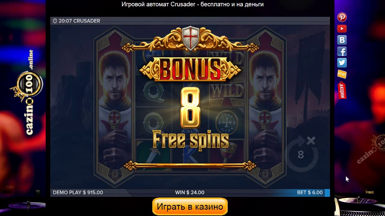 big win casino играть
