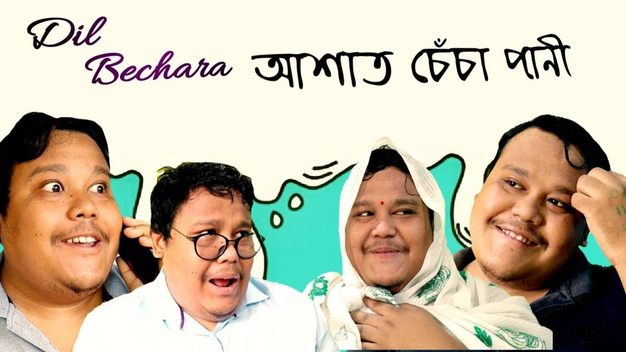 Dil Bechara || আশাত চেঁচা পানী || Look East