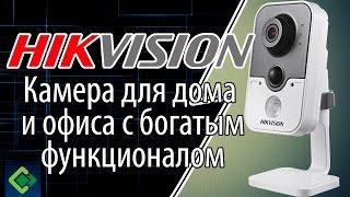Посмотрите обзор офисной камеры Hikvision DS-2CD2432F-I