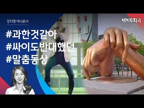 [강지영 Talk쏘는 정치] 싸이도 손사래 친 '강남스타일 동상'