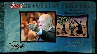 Eskendereya - Omar Khairat إسكندرية - عمر خيرت