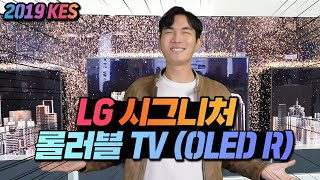 2019 KES LG 롤러블 TV! 세계 1등 디스플레이의 위엄! LG 시그니처 올레드R/사이니지 출시일, 가격! OLED