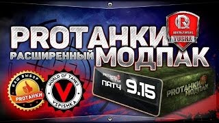Расширенный Модпак от ПРОТанки для World of Tanks 0.9.15