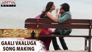 Gaali Vaaluga Song Making | Agnyaathavaasi | Pawan Kalyan, Keerthy Suresh | Trivikram | Anirudh thumbnail